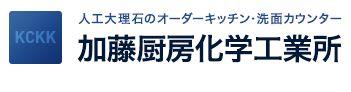 人工大理石のオーダーキッチン・洗面カウンター【加藤厨房化学工業所】
