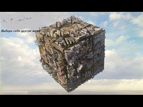 Трансерфинг реальности и астрал