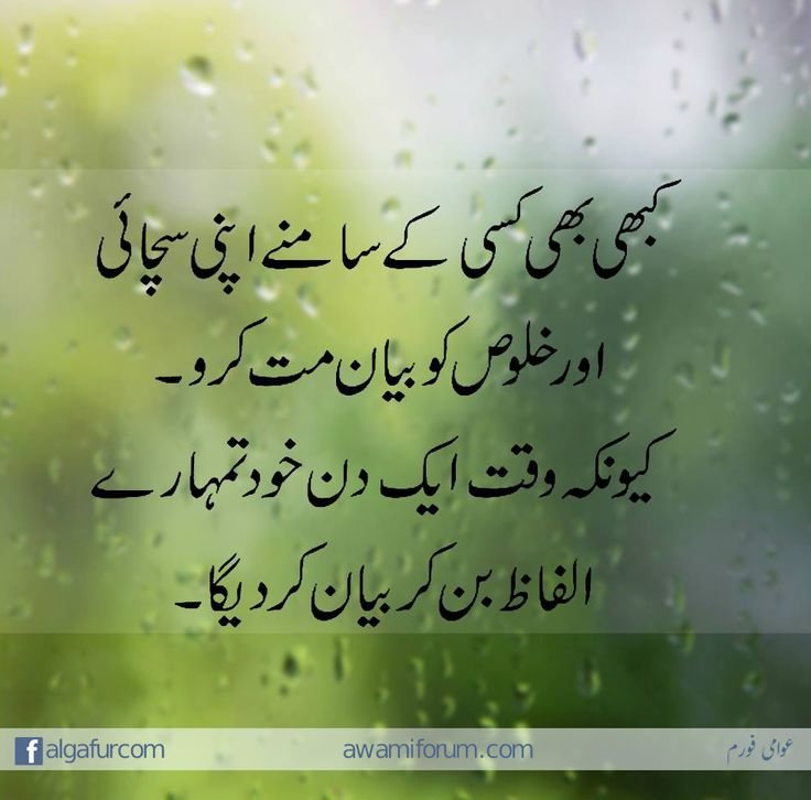 Pictures Of Beautiful Pictures Of Nature With Quotes In Urdu