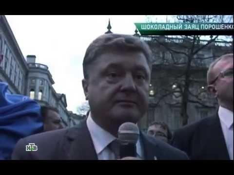 Правда о Порошенко... ПРОСЛУШКА!!!