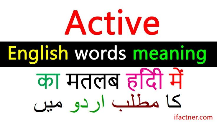 Active meaning in Hindi | English to Urdu, Hindi words dictionary transl...
