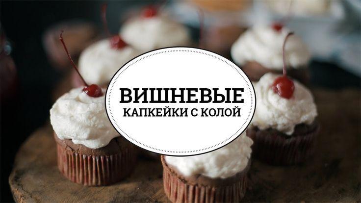 Вишневые капкейки с колой [sweet & flour]  Нежные шоколадно-вишневые мини-капкейки станут вашим любимым десертом. А все благодаря сочетанию нежного аромата вишни, вкуса шоколада и колы.  #cupcakes #yammy #tasty #cola #cherry
