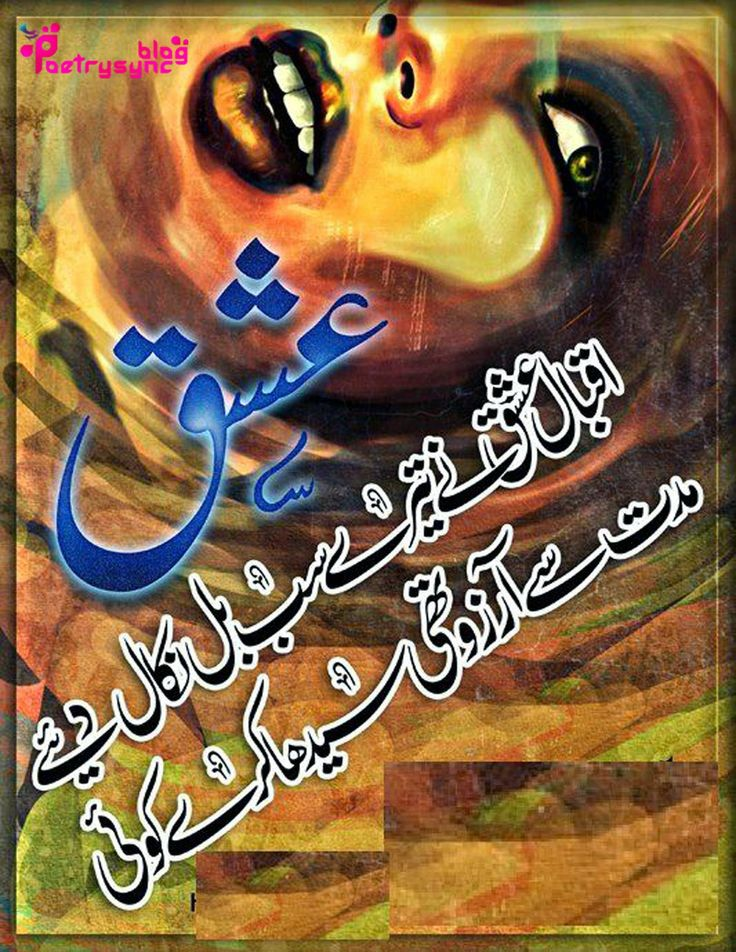 Poetry Iqbal Shayari Poetry In Urdu Language With Pictures Vol 03 Allama Iqbal Pinterest