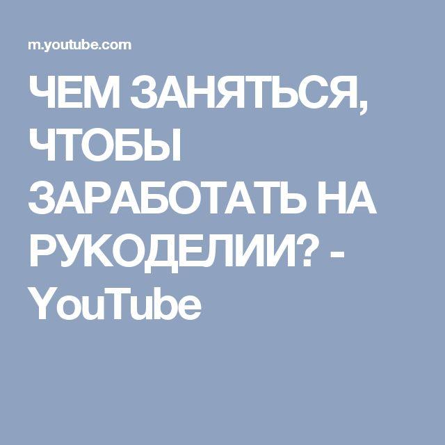 ЧЕМ ЗАНЯТЬСЯ, ЧТОБЫ ЗАРАБОТАТЬ НА РУКОДЕЛИИ? - YouTube
