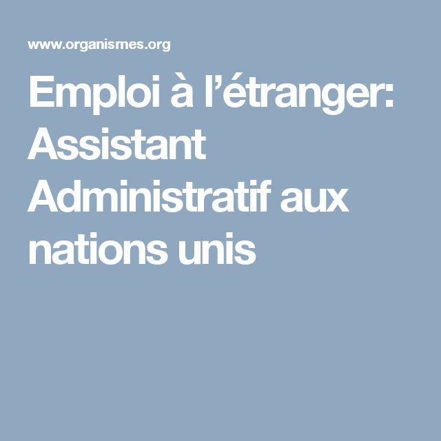 Emploi à l'étranger: Assistant Administratif aux nations unis
