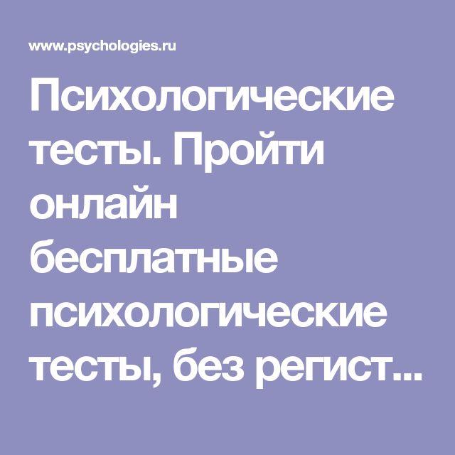 Психологические тесты. Пройти онлайн бесплатные психологические тесты, без регистрации.