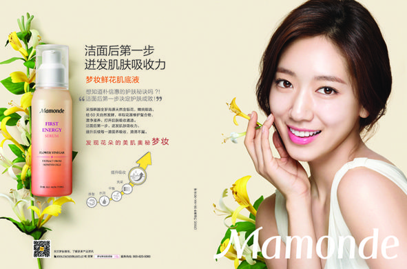 2015 mamonde china FES_ Park Shin Hye