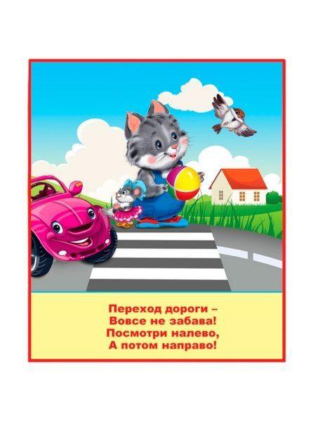 Продолжаю публиковать правила дорожного движения в стихах, которые могут Вам помочь при обучении детей. Есть варианты стихов о ПДД с иллюстрациями. Стихи представлены для ребят разного возраста. По…
