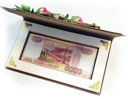 Конверт с деньгами на день рождения