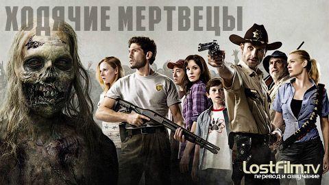 Ходячие мертвецы (Walking Dead)