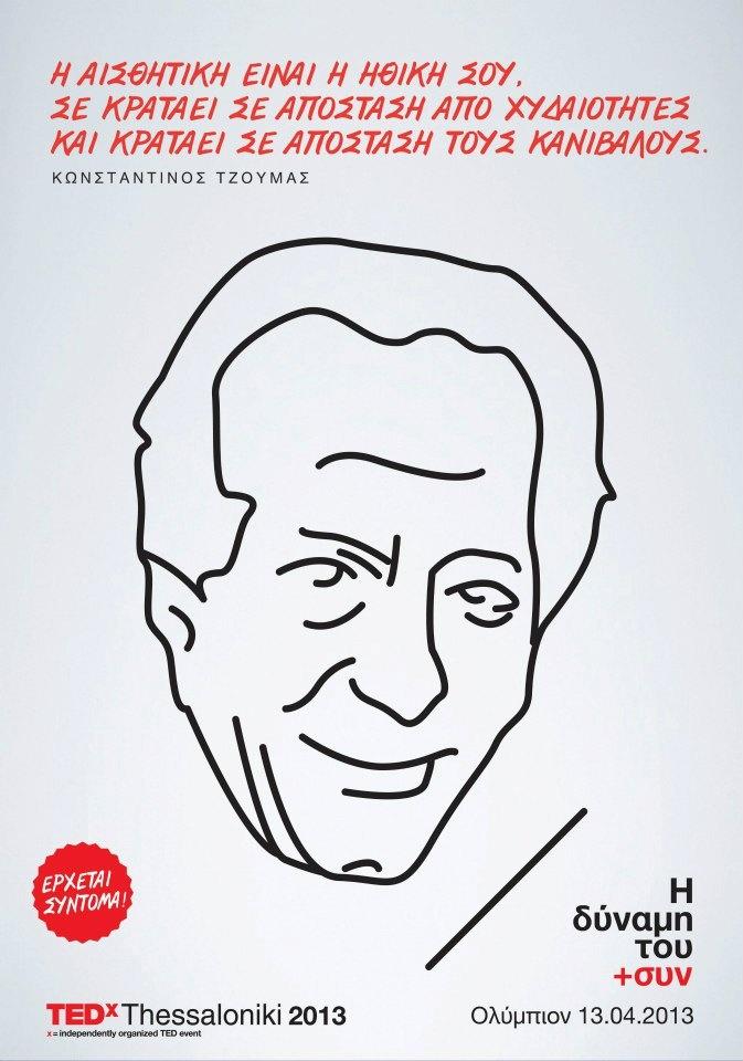 Konstantinos Tzoumas http://www.tedxthessaloniki.com/index.php/tedx_speaker/konstantinos-tzoumas-2/