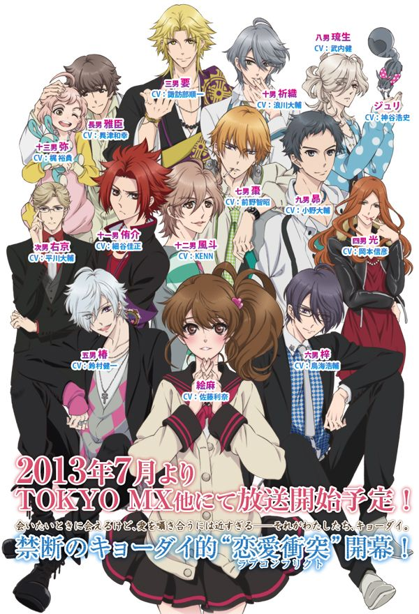 Brothers Conflict. As the only daughter of a famous adventurer, Hinata Ema has had a pretty lonely life. But when her father remarries, she leaves the newlyweds alone and moves in to a huge building with her 13 cute new stepbrothers—each of which has a very unique personality. Oh, and her over-protective, talking pet squirrel is there, too. Is love in the air for Hinata?