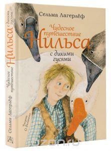 ну тоже классика. я не люблю и в детстве не любила, но дети любят, кроме того есть и спектакли и мульты по этой книге