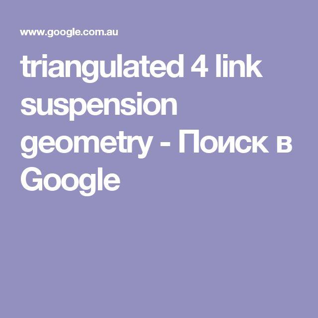 triangulated 4 link suspension geometry - Поиск в Google