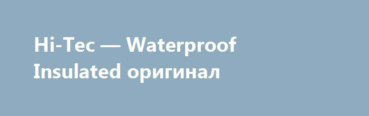 Hi-Tec ― Waterproof Insulated оригинал http://brandar.net/ru/a/ad/hi-tec-waterproof-insulated-original/  Hi-Tec V-Lite Hatha Quick Zip 200i Snow Boots ― Waterproof Insulated Размер US 6, стелька 22,5 смУтеплённые и полностью водонепроницаемые полусапожки (200 гр тинсулейт) Верх- нубук, подкладка сеткаПодошва- резинаМолния устроена таким образом, чтобы не пропускать влагу.Куплены в США, оригинал.