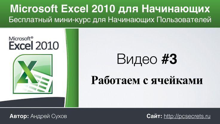 Microsoft Excel для Начинающих (Часть 3)