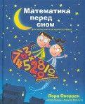 Лора Овердек - Математика перед сном обложка книги