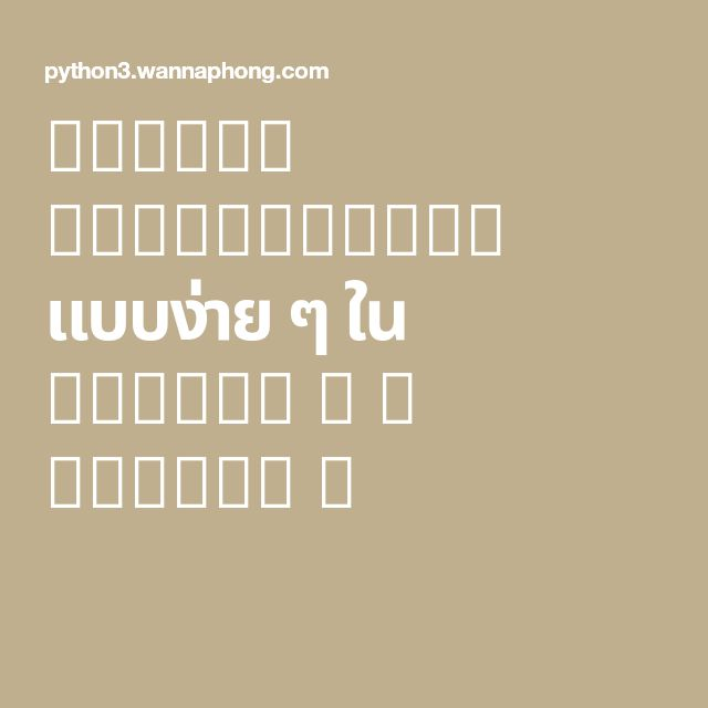 Speech recognition แบบง่าย ๆ ใน Python 3 ~ Python 3