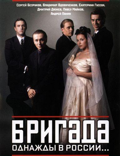Бригада (Сериал) (2002)