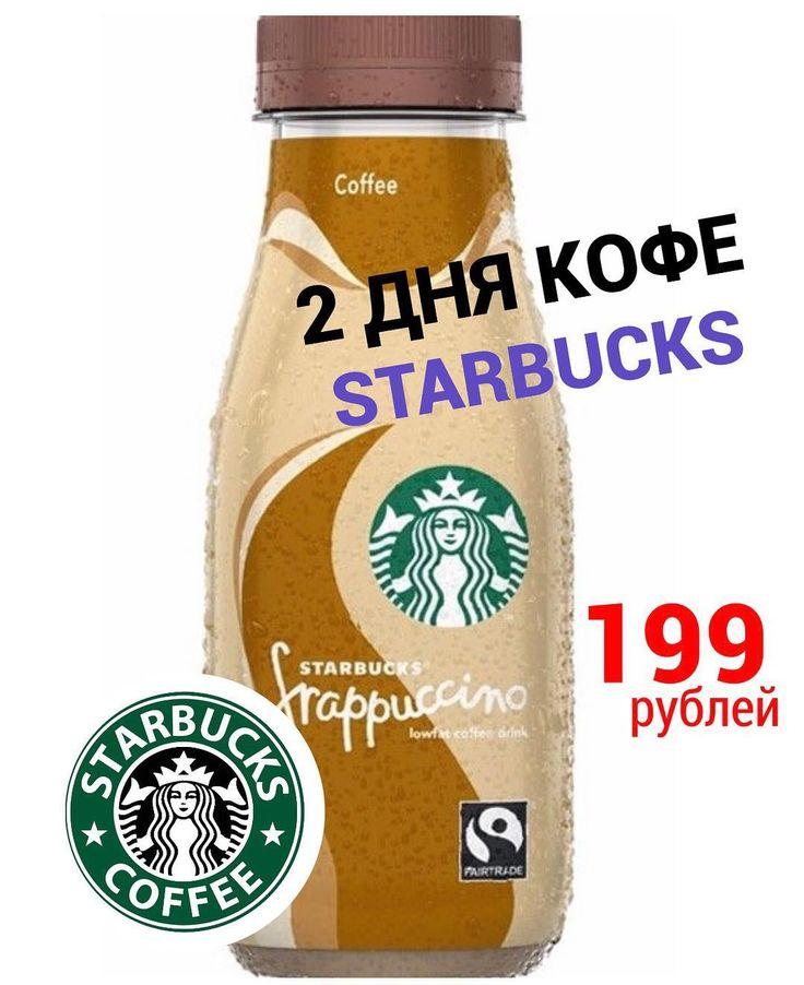 Тут даже и слов не надо  лучший  и любимый во всем мире  кофе STARBUCKS (Старбакс) ВСЕГО 2 дня! По акции 199 за милую бутылочку с кофе  И НЕ ЗАБЫВАЙТЕ!  сегодня последний день БЕСПРОИГРЫШНОЙ ЛОТЕРЕИ!  при покупке от 500 рублей вытягиваешь билетик с выйгрышем  #wanttasty #магазинкрутыхштук