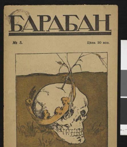 Baraban, no. 1, 1917 :: Russian Satirical Journals Collection