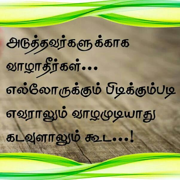 Selvakumar Selvamstudio60 On Pinterest Magnificent Tamil Quotes For Self Confidence