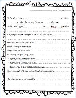 Ιδέες για δασκάλους: Γράμμα στον εαυτό μου