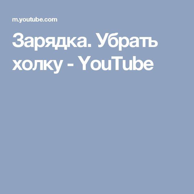 Зарядка. Убрать холку - YouTube