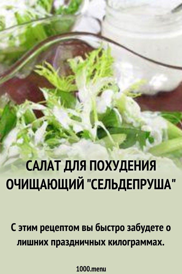 очищающий рецепт для похудения