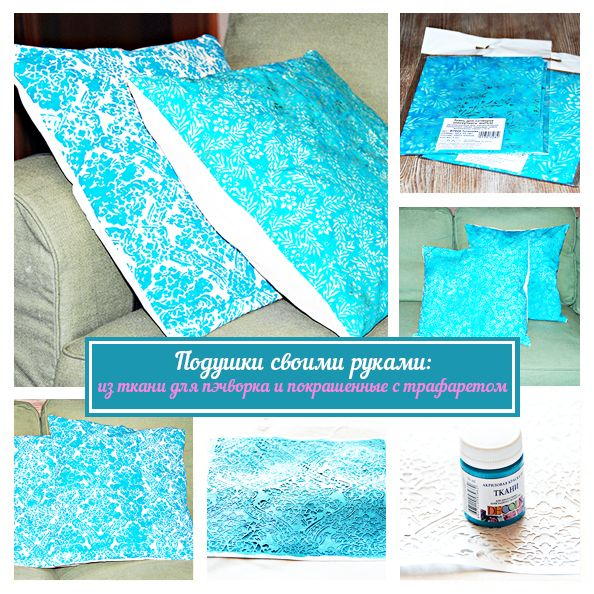 Чехлы для подушек своими руками: из ткани для пэчворка и покрашенные краской для ткани
