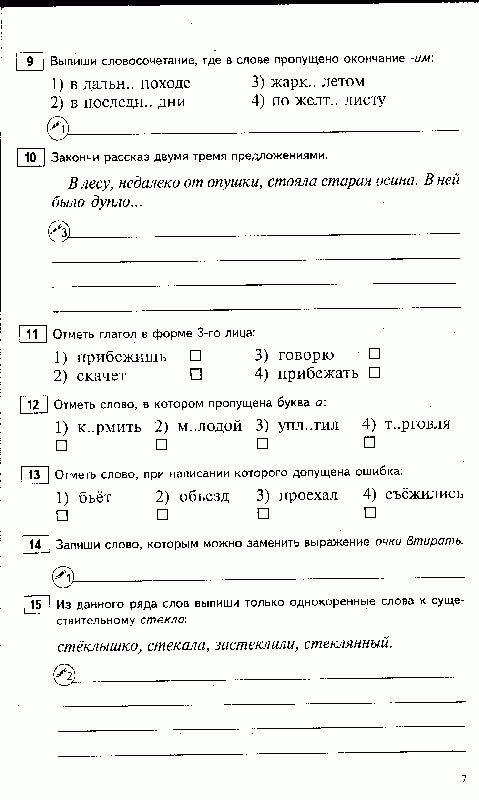 Тетрадь для лабораторных работ по физике 9 класс божинова бондаренко евлахова