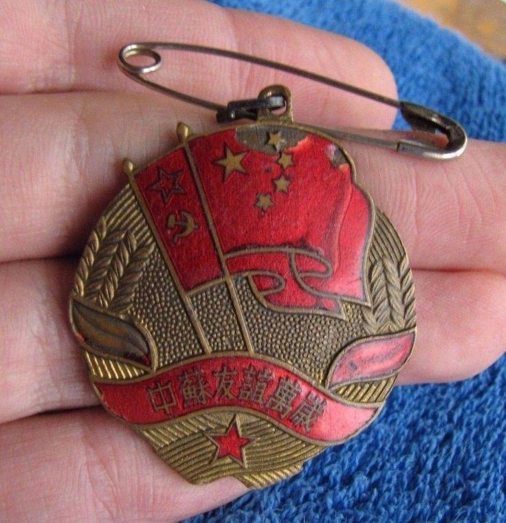Chinese China KNR USSR Soviet Friendship Medal badge pin history vintage