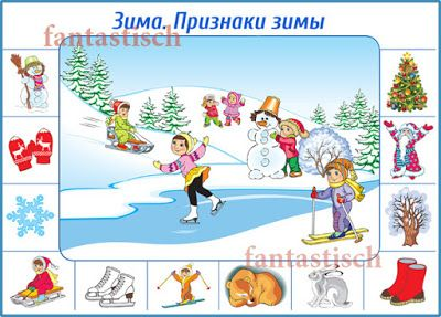 Играем до школы: Зима. Признаки зимы