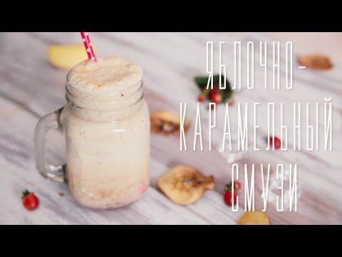 Яблочно-карамельный смузи [Cheers!   Напитки] - YouTube