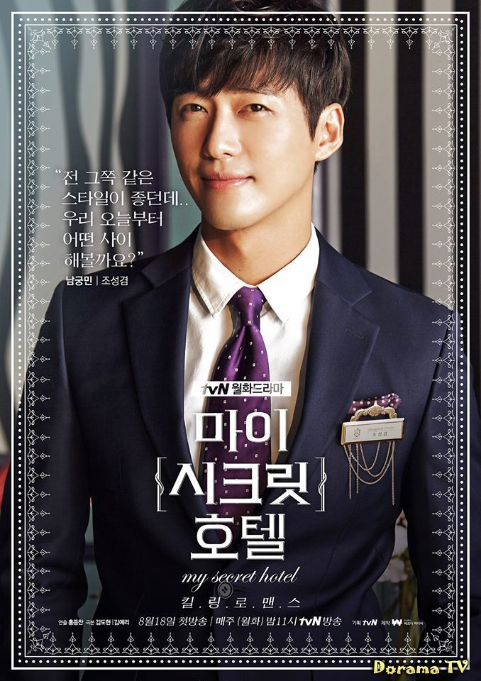 Namgung Min for the drama: My Secret Hotel