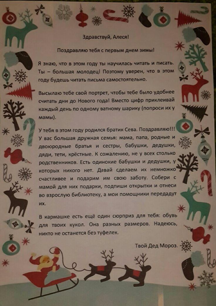 Письмо 1. Адвент-календарь 2017. Письма с новогодними заданиями.