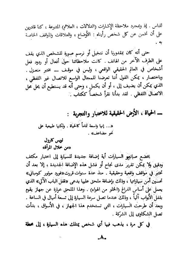 كتاب كيف تقرأ شخصا كأنه كتاب Free Download Borrow And Streaming Internet Archive Pdf Books Reading Ebooks Free Books Arabic Books