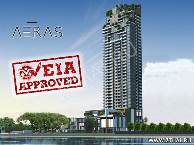 Aug. 1. Aeras Condominium - EIA approved!  The Urban Property is pleased to announce that they have officialy received EIA approval for AERAS Condominium: http://www.2thai.asia/object/aeras-condominium/
