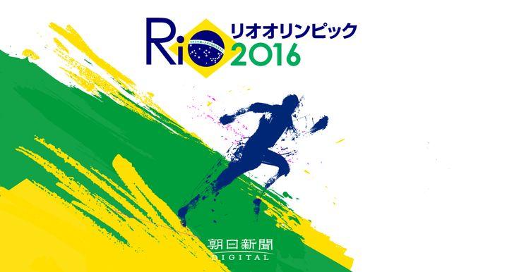 朝日新聞デジタル|2016リオオリンピック PDF号外一覧についてのページです。 #オリンピック #リオ五輪 #号外 #スポーツ