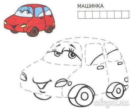 Çocukların 4-5-6 yaş ince motor becerileri geliştirme görevi