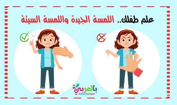 علم طفلك اللمسة الجيدة واللمسة السيئة بالصور لاتلمسني بالعربي نتعلم Family Guy Guys Fictional Characters