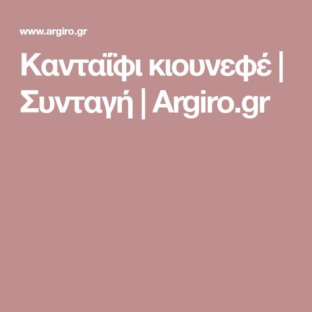 Κανταΐφι κιουνεφέ | Συνταγή | Argiro.gr