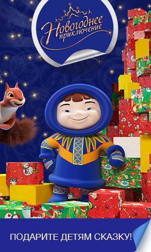#Новогоднее приключение «Зимние забавы»Дружно, весело и вместе можно решить любую задачу!