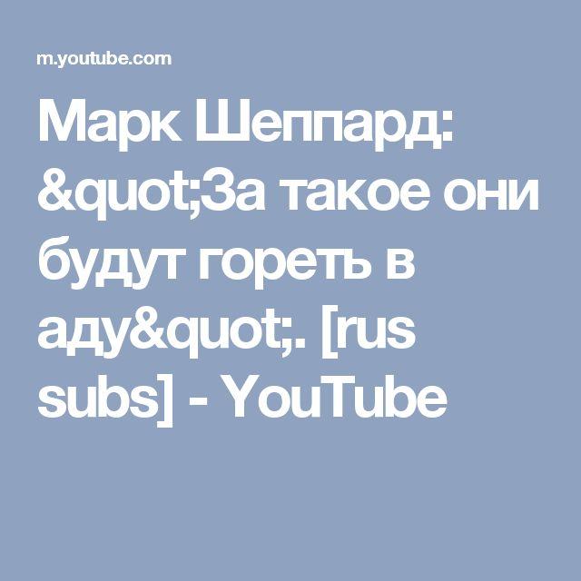"Марк Шеппард: ""За такое они будут гореть в аду"". [rus subs] - YouTube"