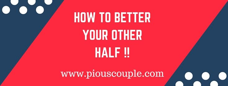 How to better your other half !! We all want to bring about some changes in our other half to make them better. Have you tried and failed? The most effective way of doing so is by first Instilling this change in ourselves because we as a spouse have immense influence over our other half. []