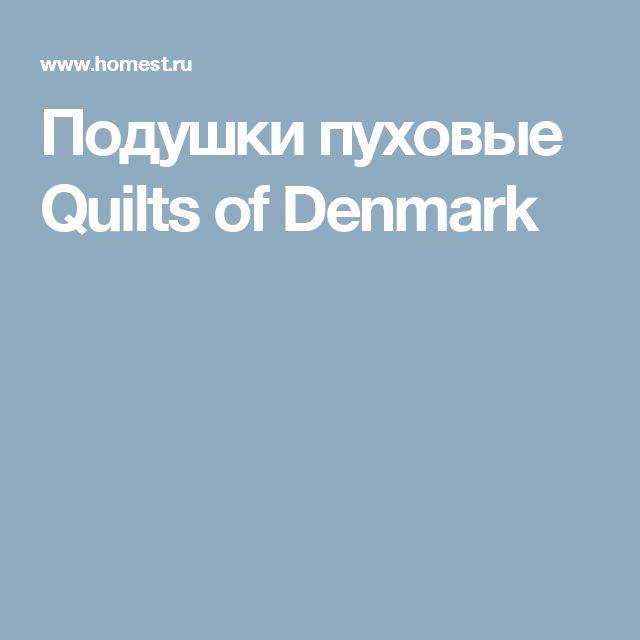 Подушки пуховые Quilts of Denmark