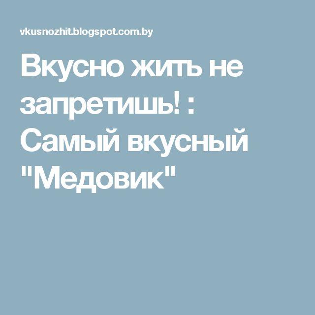 """Вкусно жить не запретишь! : Самый вкусный """"Медовик"""""""