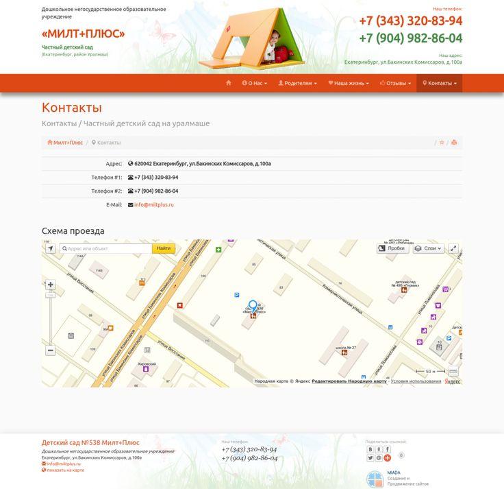 Разработка сайта для детского сада - MIADA