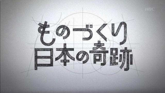 ものづくり 日本の奇跡 - Google 検索