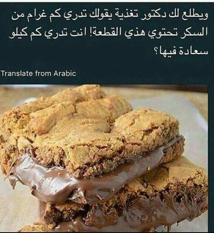 Pin By Shejija On Laughing Arabic Jokes Food Arabic Love Quotes